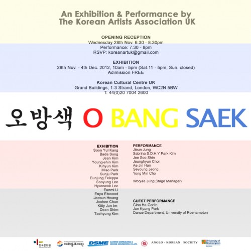 Obangsaek exhibition invitation