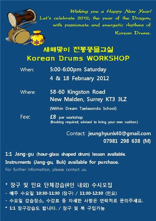 Samulnori Workshop poster - click for full-size version